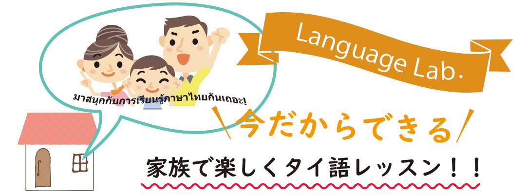 タイ語 オンライン スクール