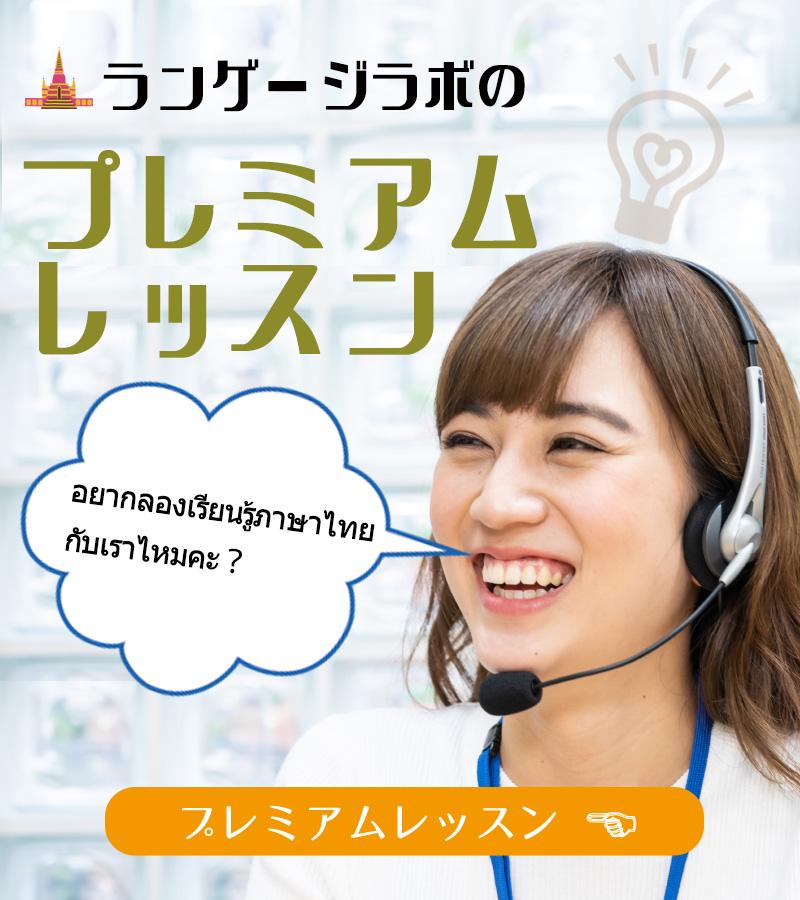 タイ語 オンライン
